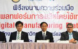 กระทรวงวิทย์ สวทช. และ ออโต้เดสก์ ร่วมขยายอุตสาหกรรมเทคโนโลยีการผลิตดิจิทัลในประเทศไทย