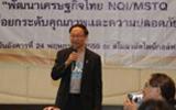 วท.ยก NQI/MSTQ พัฒนาคุณภาพและความปลอดภัย