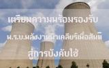ปส. จัดเสวนาเตรียมความพร้อมรองรับ พ.ร.บ.พลังงานนิวเคลียร์เพื่อสันติสู่การบังคับใช้