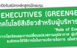 หลักสูตร เทคโนโลยีสีเขียวสำหรับผู้บริหาร Green for Executives (Green4Executives)