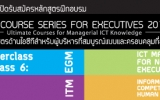 หลักสูตร ICT Course Series for Executives Class of 2011