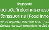 ถ่ายทอดสด การลงนามบันทึกข้อตกลงความร่วมมือเมืองนวัตกรรมอาหาร (Food Innopolis)