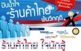 ปันน้ำใจร้านค้าไทยพ้นวิกฤติ