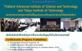 สวทช. เปิดรับสมัครคัดเลือกผู้สนใจรับทุน ป.โท โครงการ TAIST-Tokyo Tech รอบที่ 2