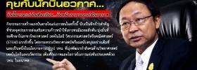 แรงบันดาลใจ..เด็กไทยใช้วิทยุสื่อสารนักบินอวกาศ