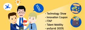 วิทยาศาสตร์ เทคโนโลยี และนวัตกรรม เพื่อ SMEs และ Start-ups