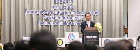 คลิปแถลงข่าว กระทรวงวิทย์ฯ จับมือ 11 หน่วยงานรัฐ/เอกชน หนุนจัดงาน Startup Thailand 2016