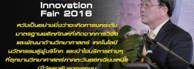 NESP Innovation Fair 2016 ภาคอีสาน