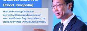 เมืองนวัตกรรม สู่ ประเทศไทย 4.0