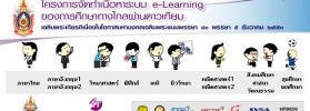 โครงการจัดทำเนื้อหา ระบบ e-Learning ของการศึกษาทางไกลผ่านดาวเทียม