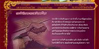 การบันทึกและจารึกของไทย