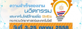 สื่อสารมวลชน กับ การสร้างความสำเร็จของงานนวัตกรรมและเทคโนโลยีไทยเพื่อ SMEs คลองผดุงกรุงเกษม