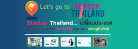 Let's go to Startup Thailand 2016 !!