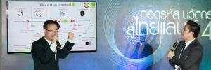 """""""กิติพงค์"""" ถอดรหัสประเทศไทย แนะนวัตกรรมแห่งอนาคตปูทางสู่ไทยแลนด์ 4.0"""